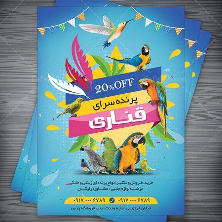 پوستر پرنده فروشی