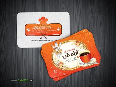کارت ویزیت کافه رستوران