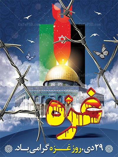 بنر روز غزه