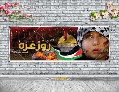 دانلود بنر روز غزه