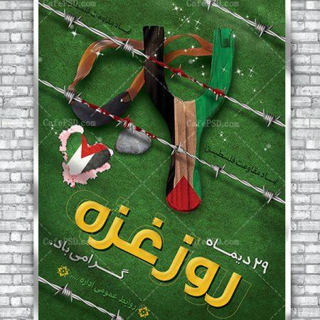 پوستر مقاومت و روز غزه