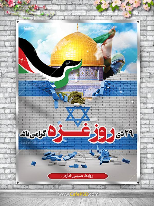 پوستر روز غزه