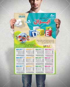 تقویم دیواری آموزشگاه زبان