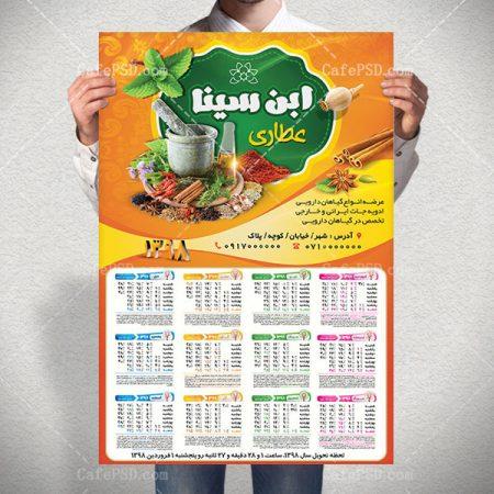 تقویم دیواری عطاری و گیاهان دارویی
