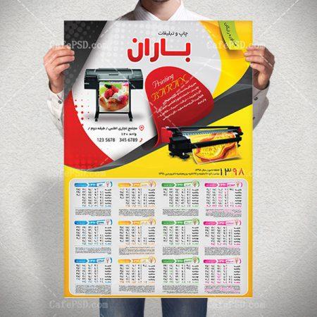 تقویم دیواری چاپخانه