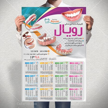 تقویم دیواری کلینیک دندانپزشکی