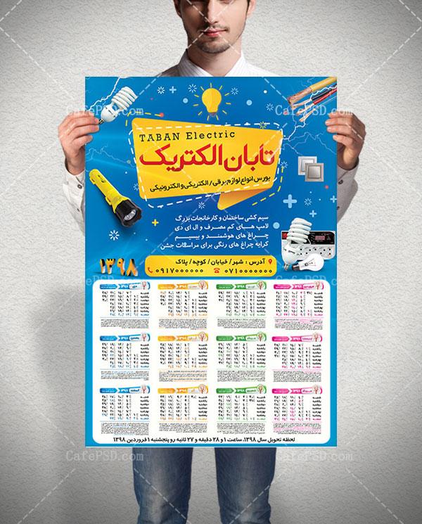 تقویم کالای برق