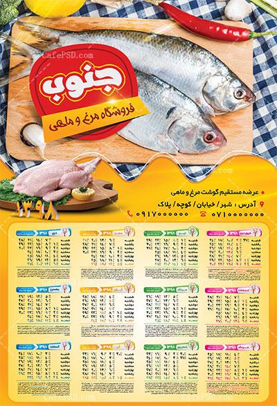 تقویم ماهی فروشی