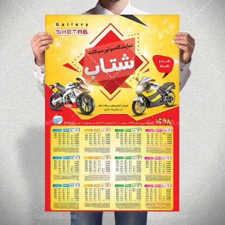 تقویم نمایشگاه موتورسیکلت