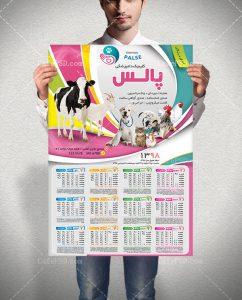 تقویم دیواری کلینیک دامپزشکی