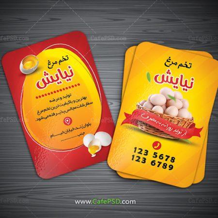 کارت ویزیت فروشگاه تخم مرغ