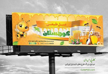 طرح بنر عسل فروشی