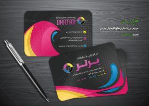 طرح کارت ویزیت چاپ و تبلیغات