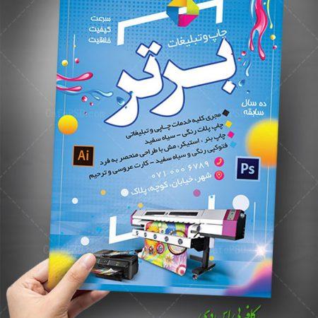 پوستر چاپ و تبلیغات