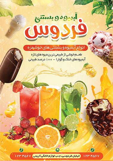 پوستر آبمیوه و بستنی