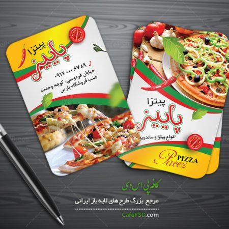 کارت ویزیت پیتزا فست فود
