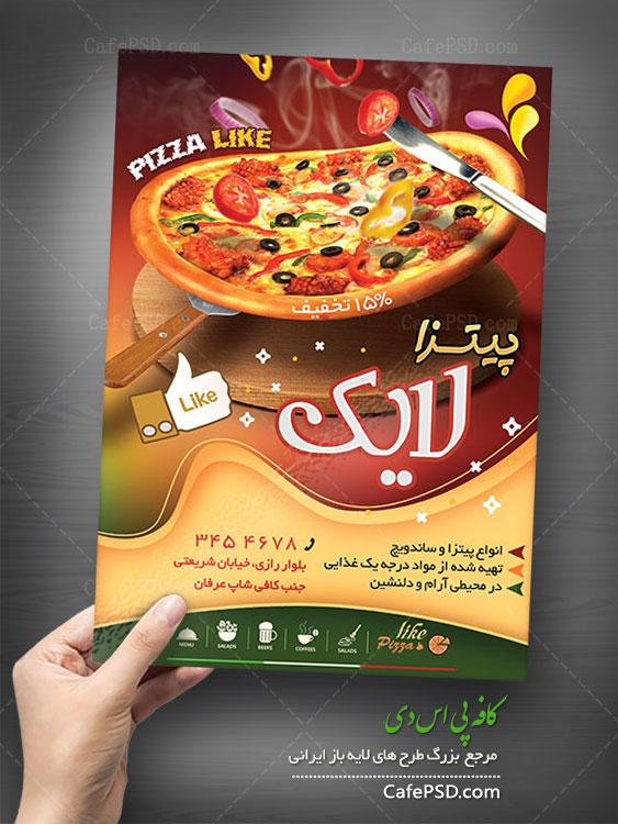طرح تراکت پیتزا فروشی