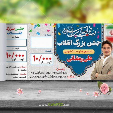 طرح بلیط جشن پیروزی انقلاب