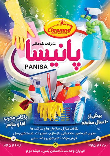 پوستر خدمات نظافتی