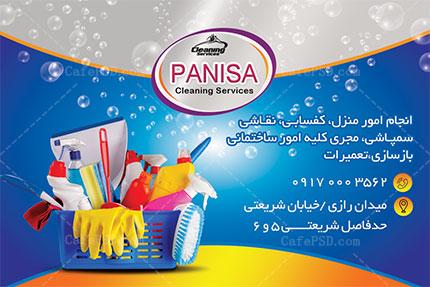 کارت ویزیت خدمات نظافتی