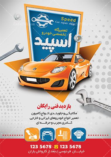 پوستر تعمیرگاه اتومبیل
