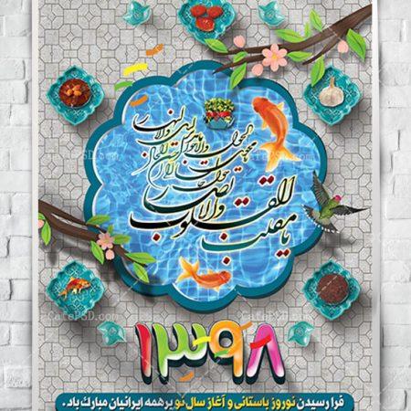 بنر تبریک عید نوروز 1398