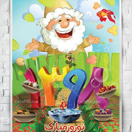 طرح بنر لایه باز عید نوروز
