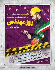 پوستر روز مهندس
