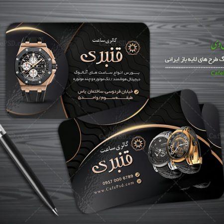 طرح کارت ویزیت ساعت فروشی