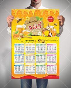 تقویم دیواری عسل فروشی