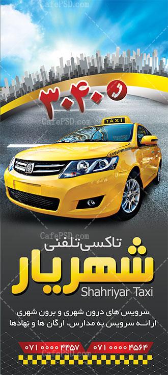 طرح استند تاکسی تلفنی