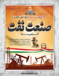 طرح لایه باز بنر روز ملی شدن صنعت نفت