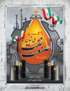 پوستر روز ملی صنعت نفت