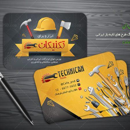 کارت ویزیت لایه باز ابزار فروشی