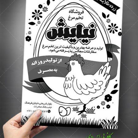 پوستر تخم مرغ فروشی