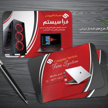 کارت ویزیت خدمات کامپیوتری