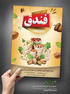 پوستر آجیل فروشی