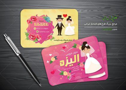 طرح کارت ویزیت مزون عروس