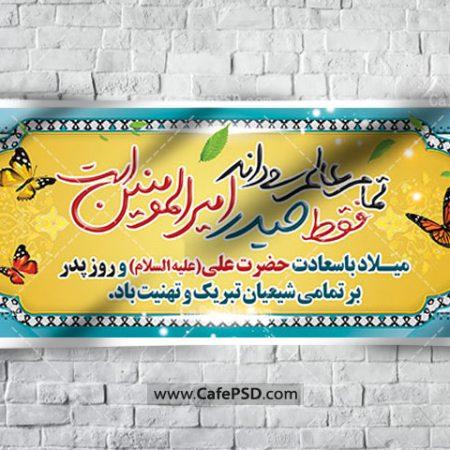 دانلود بنر لایه باز ولادت امام علی