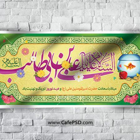 بنر ولادت امام علی و عید نوروز
