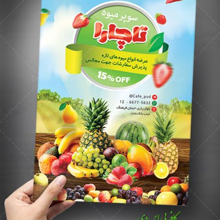 تراکت میوه فروشی