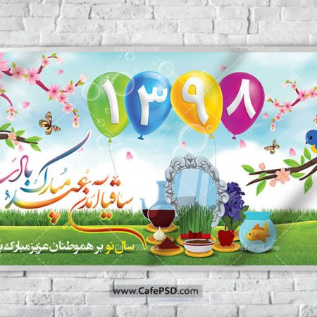 بیلبورد عید نوروز