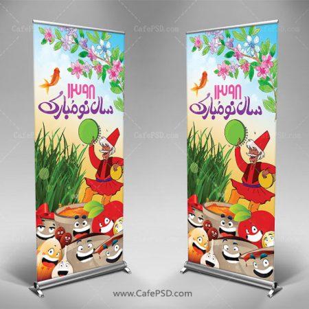 طرح استند عید نوروز