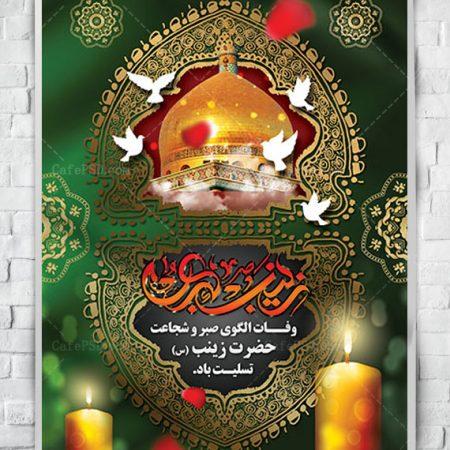 پوستر رحلت حضرت زینب