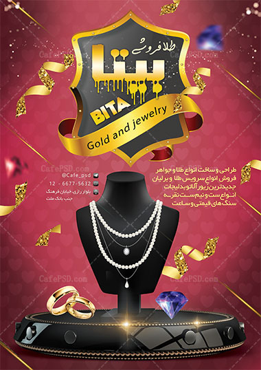 پوستر طلا فروشی