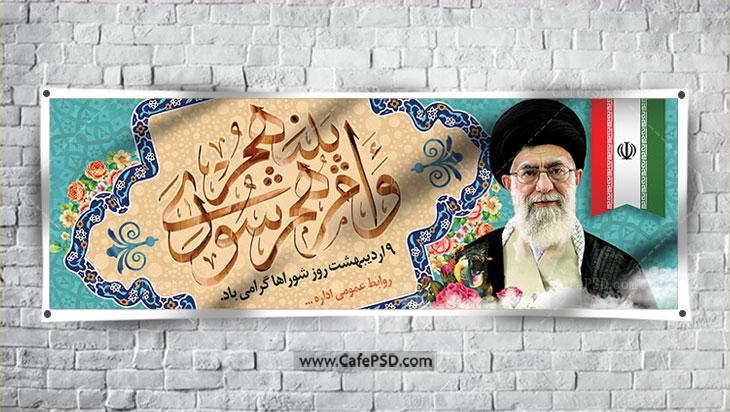 پلاکارد روز شوراها