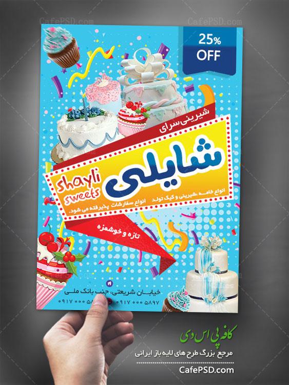 پوستر شیرینی فروشی