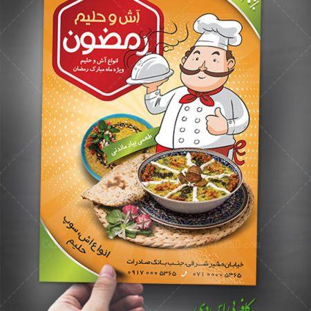 پوستر غذای خانگی