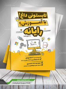 پوستر آموزشگاه کامپیوتر