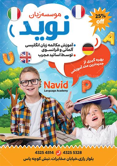 طرح پوستر آموزشگاه زبان